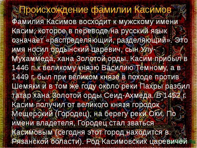 Фамилия Касимов восходит к мужскому имени Касим, которое в переводе на русски...