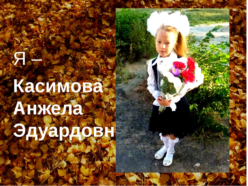 Я – Касимова Анжела Эдуардовна