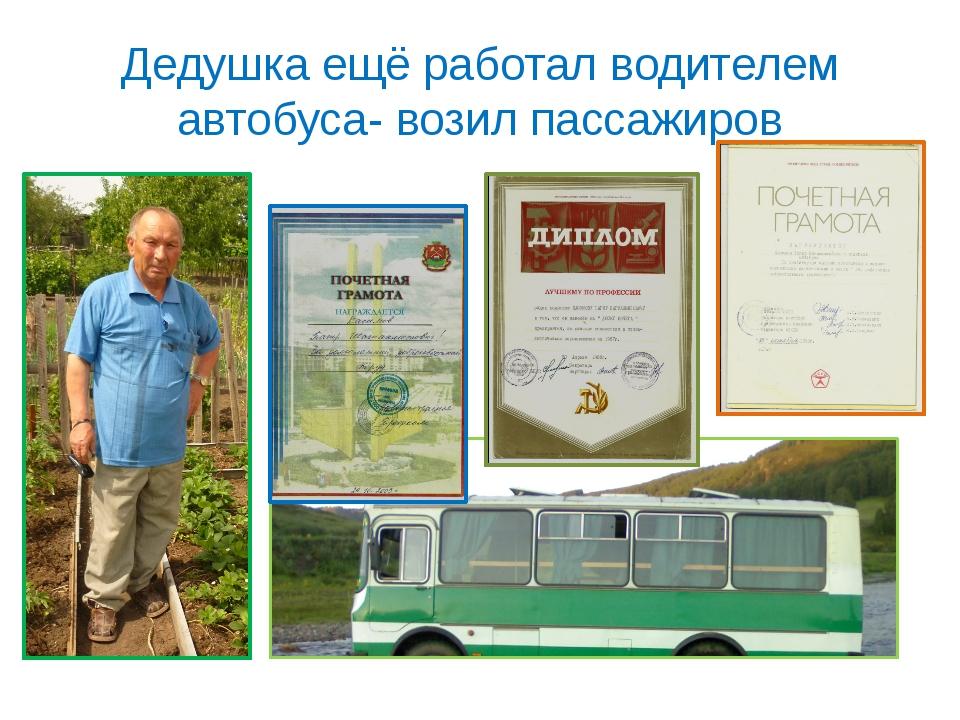 Дедушка ещё работал водителем автобуса- возил пассажиров