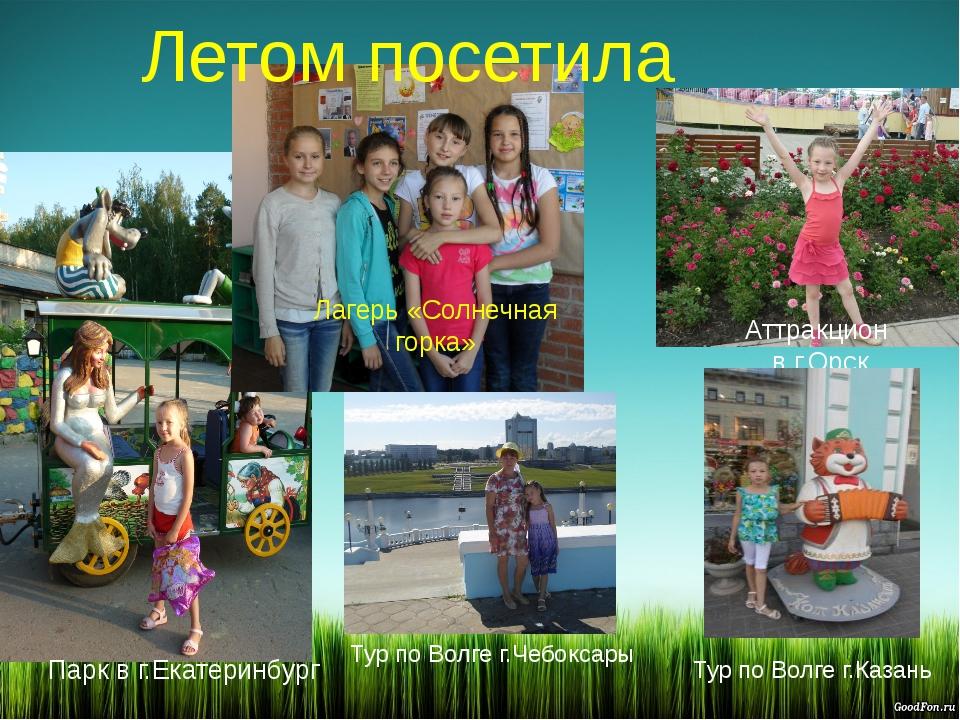 Аттракцион в г.Орск Тур по Волге г.Казань Парк в г.Екатеринбург Летом посетил...