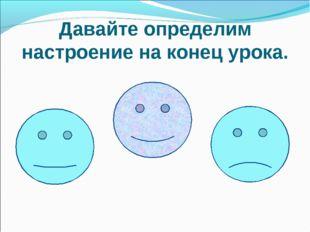 Давайте определим настроение на конец урока.