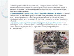 Главный герой баллады «Рассказ танкиста» А.Твардовского на пыльной улочке не