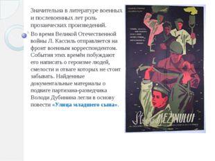 Значительна в литературе военных и послевоенных лет роль прозаических произв