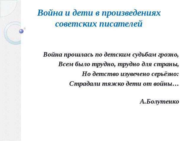 Война и дети в произведениях советских писателей Война прошлась по детским су...