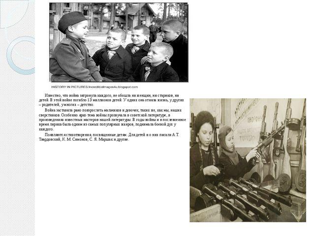 Известно, что война затронула каждого, не обошла ни женщин, ни стариков, ни...