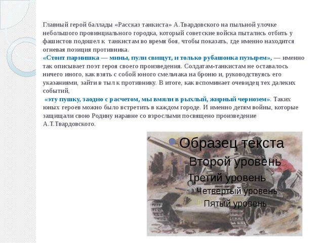 Главный герой баллады «Рассказ танкиста» А.Твардовского на пыльной улочке не...
