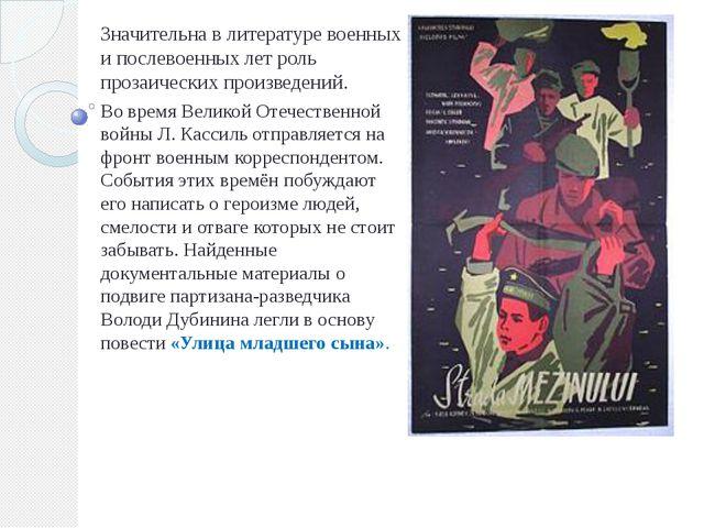 Значительна в литературе военных и послевоенных лет роль прозаических произв...