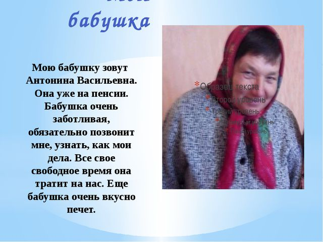 Моя бабушка Мою бабушку зовут Антонина Васильевна. Она уже на пенсии. Бабушк...