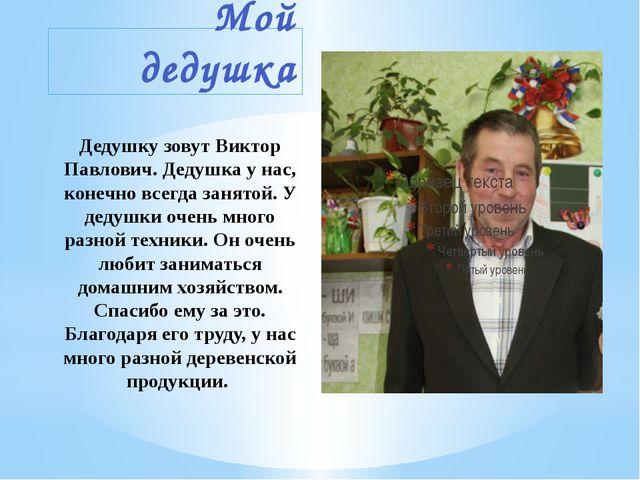 Мой дедушка Дедушку зовут Виктор Павлович. Дедушка у нас, конечно всегда зан...