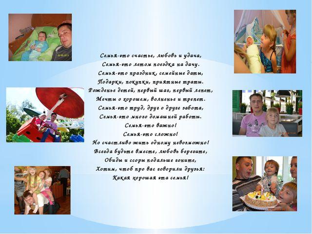 Семья-это счастье, любовь и удача, Семья-это летом поездка на дачу. Семья-это...