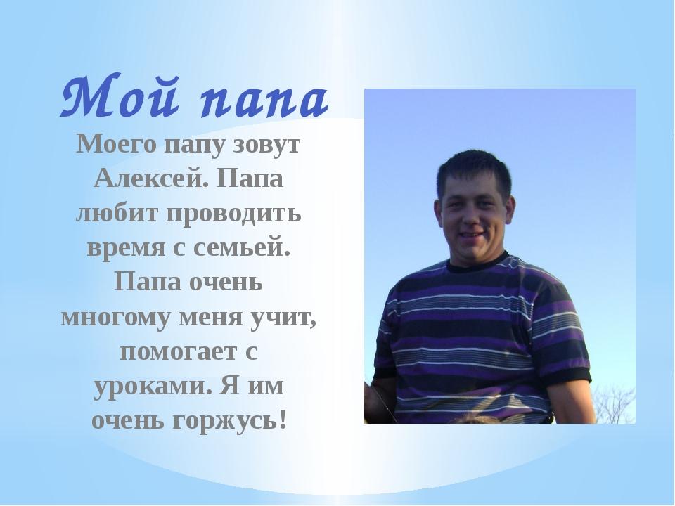 Моего папу зовут Алексей. Папа любит проводить время с семьей. Папа очень мн...