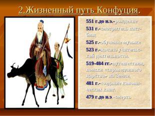 2.Жизненный путь Конфуция. 551 г.до н.э.-рождение 531 г.-смотритель паст-бищ