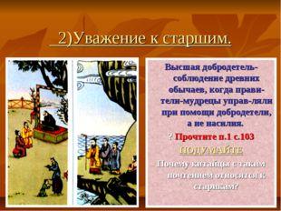 2)Уважение к старшим. Высшая добродетель-cоблюдение древних обычаев, когда п