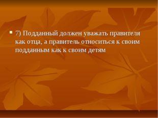 7) Подданный должен уважать правителя как отца, а правитель относиться к свои