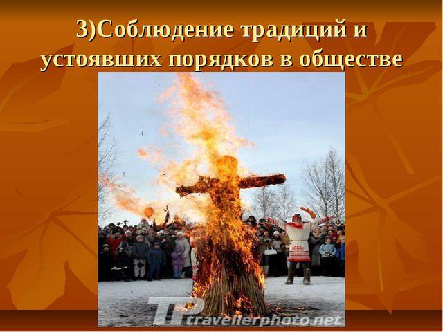 3)Соблюдение традиций и устоявших порядков в обществе