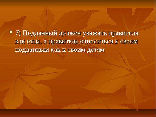 7) Подданный должен уважать правителя как отца, а правитель относиться к свои...