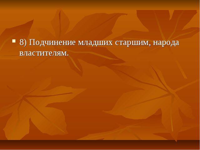 8) Подчинение младших старшим, народа властителям.