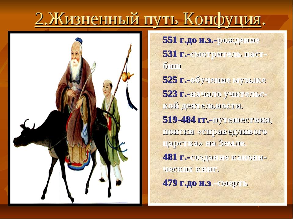2.Жизненный путь Конфуция. 551 г.до н.э.-рождение 531 г.-смотритель паст-бищ...