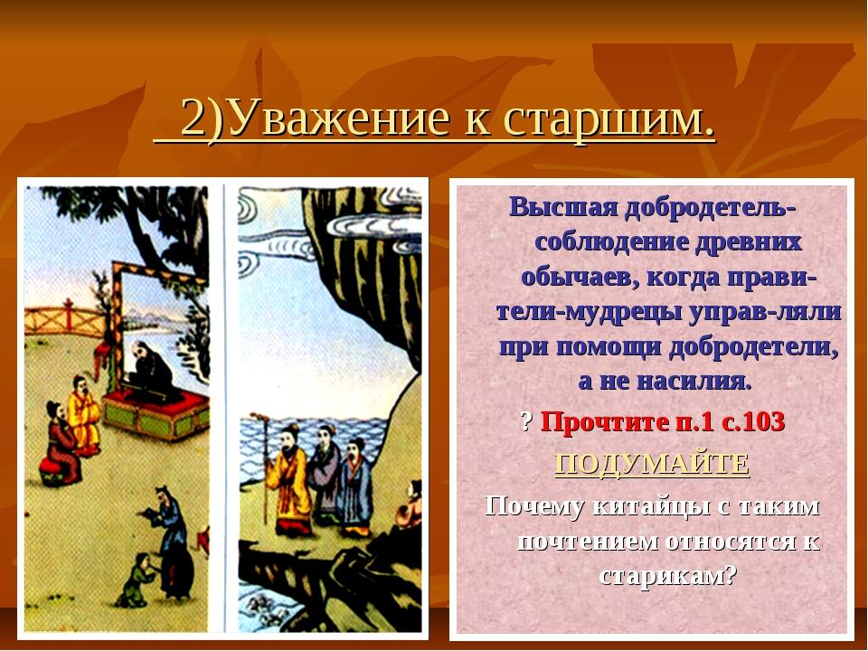 2)Уважение к старшим. Высшая добродетель-cоблюдение древних обычаев, когда п...