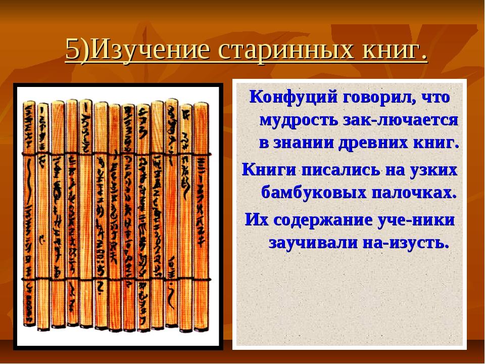 5)Изучение старинных книг. Конфуций говорил, что мудрость зак-лючается в зна...