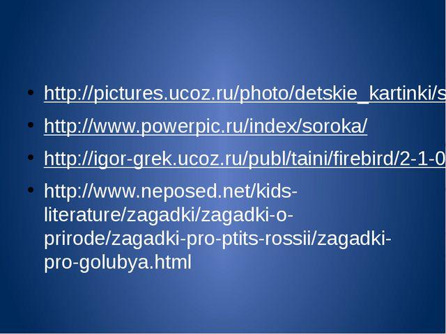 http://pictures.ucoz.ru/photo/detskie_kartinki/skazochnye_personazhi_v_karti...