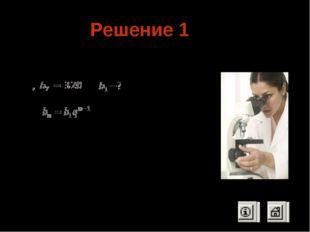 Решение 1 Число инфузорий каждый раз увеличивается в 2 раза, значит, количест