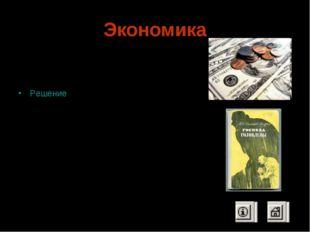 Экономика Срочный вклад в банке ежегодно увеличивается на 90%. Каким станет в