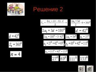 Решение 2 Дано: арифметическая прогрессия т. к. Ответ: