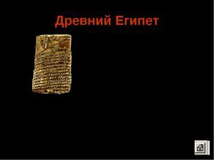 Древний Египет Задача из египетского папируса Ахмеса: «Пусть тебе сказано: ра