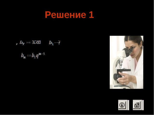 Решение 1 Число инфузорий каждый раз увеличивается в 2 раза, значит, количест...