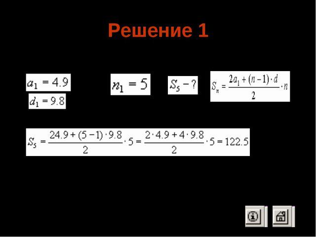 Решение 1 Арифметическая прогрессия м, м, с Ответ: глубина шахты 122,5 м.