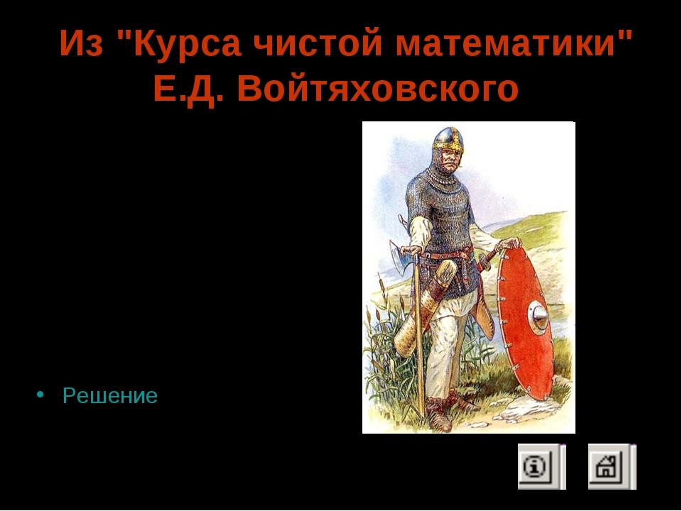 """Из """"Курса чистой математики"""" Е.Д. Войтяховского Служилому воину дано вознагр..."""