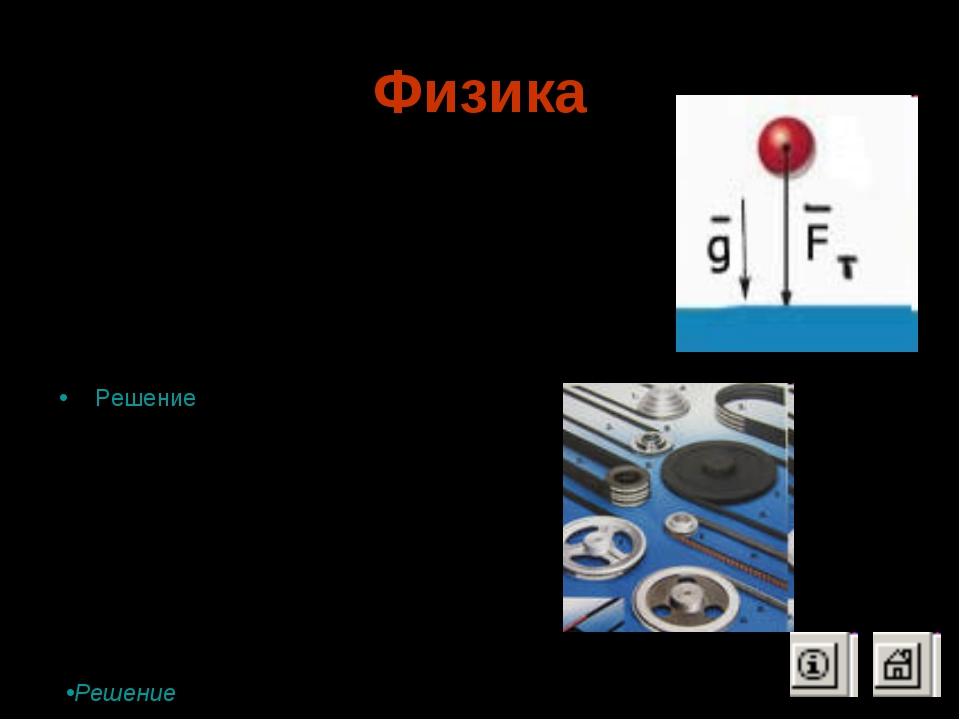 Физика 1) Свободно падающее тело проходит в первую секунду 4,9 м, а в каждую...