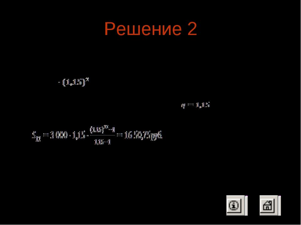 Решение 2 В первый месяц Петя уплачивает 3 000 *1,15=3450 руб. следующим плат...