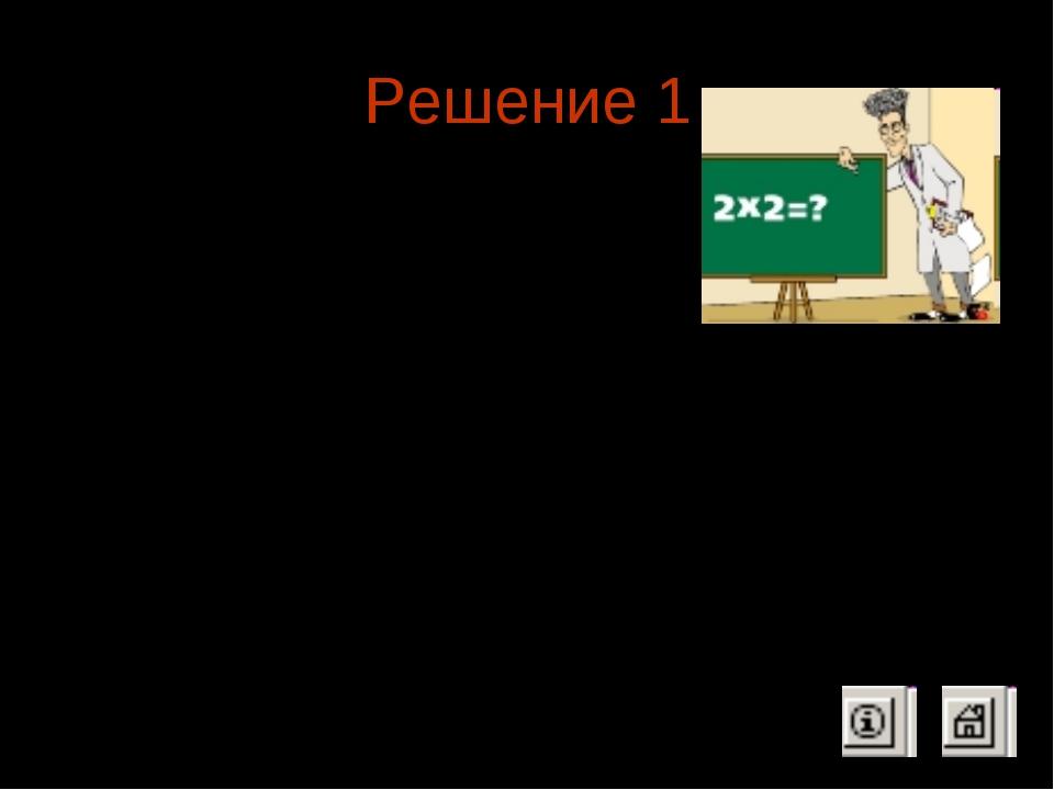 Решение 1 Решение: d = 5 – 2 = 3, Sn = (2a1 + d(n – 1) ) * n : 2, 155 =( 2 *...