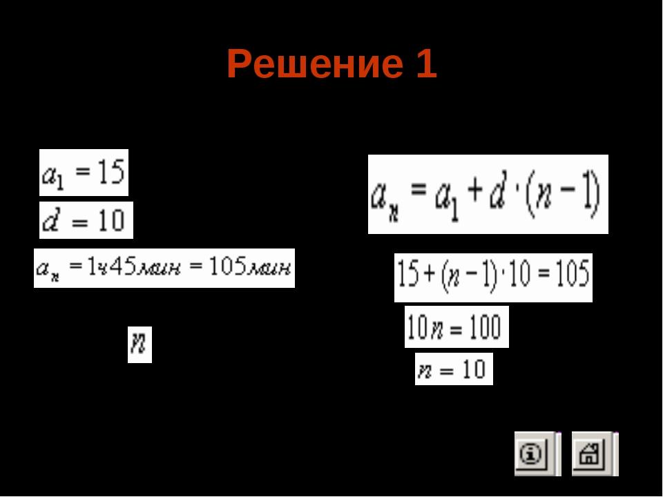Решение 1 Арифметическая прогрессия мин , мин Найти: Ответ: 10 дней следует п...