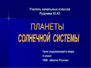 Учитель начальных классов Руднева Ю.Ю. Урок окружающего мира 4 класс УМК «Шк