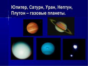 Юпитер, Сатурн, Уран, Нептун, Плутон – газовые планеты.