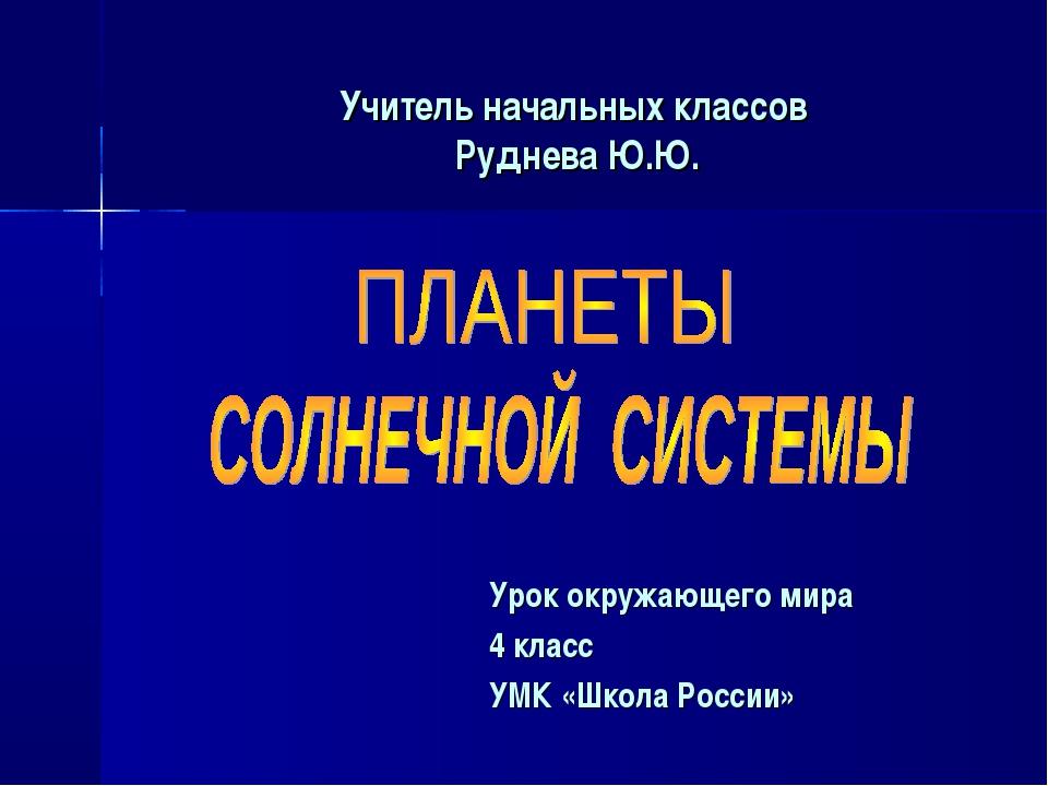 Учитель начальных классов Руднева Ю.Ю. Урок окружающего мира 4 класс УМК «Шк...