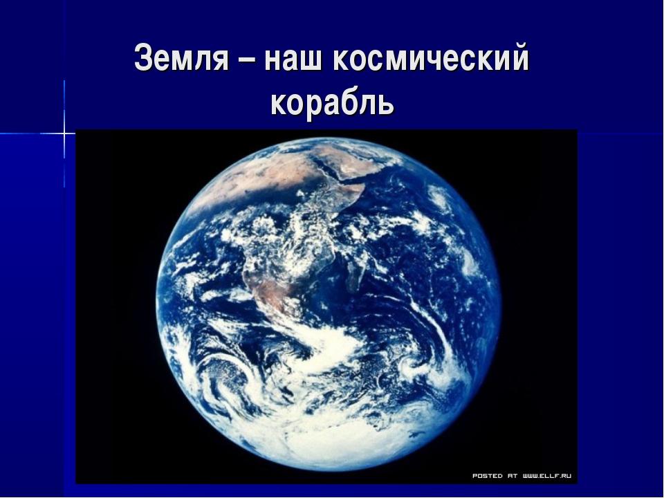 Земля – наш космический корабль