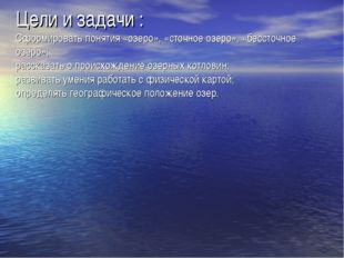 Цели и задачи : Сформировать понятия «озеро», «сточное озеро», «бессточное оз