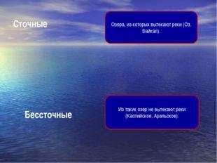 Сточные Озера, из которых вытекают реки (Оз. Байкал). Бессточные Из таких озе