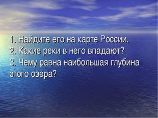 1. Найдите его на карте России. 2. Какие реки в него впадают? 3. Чему равна н