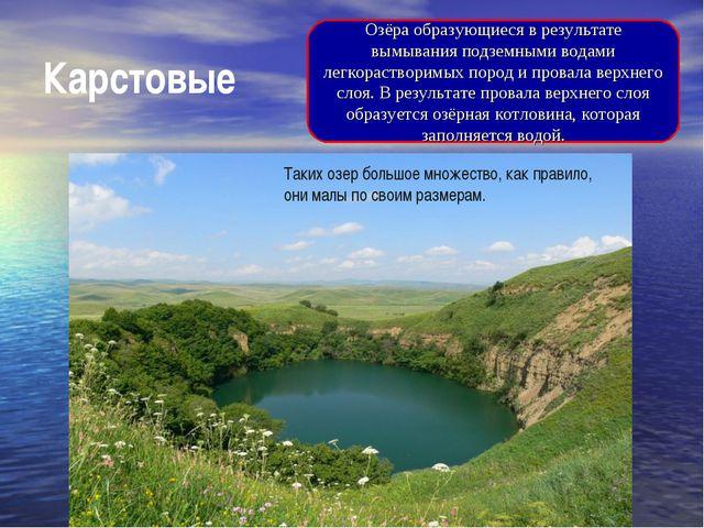 Карстовые Озёра образующиеся в результате вымывания подземными водами легкора...