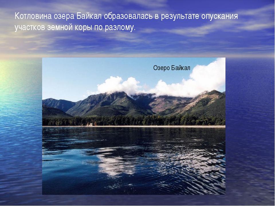 Котловина озера Байкал образовалась в результате опускания участков земной ко...
