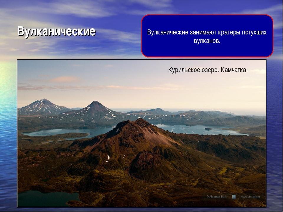 Вулканические Вулканические занимают кратеры потухших вулканов. Курильское оз...