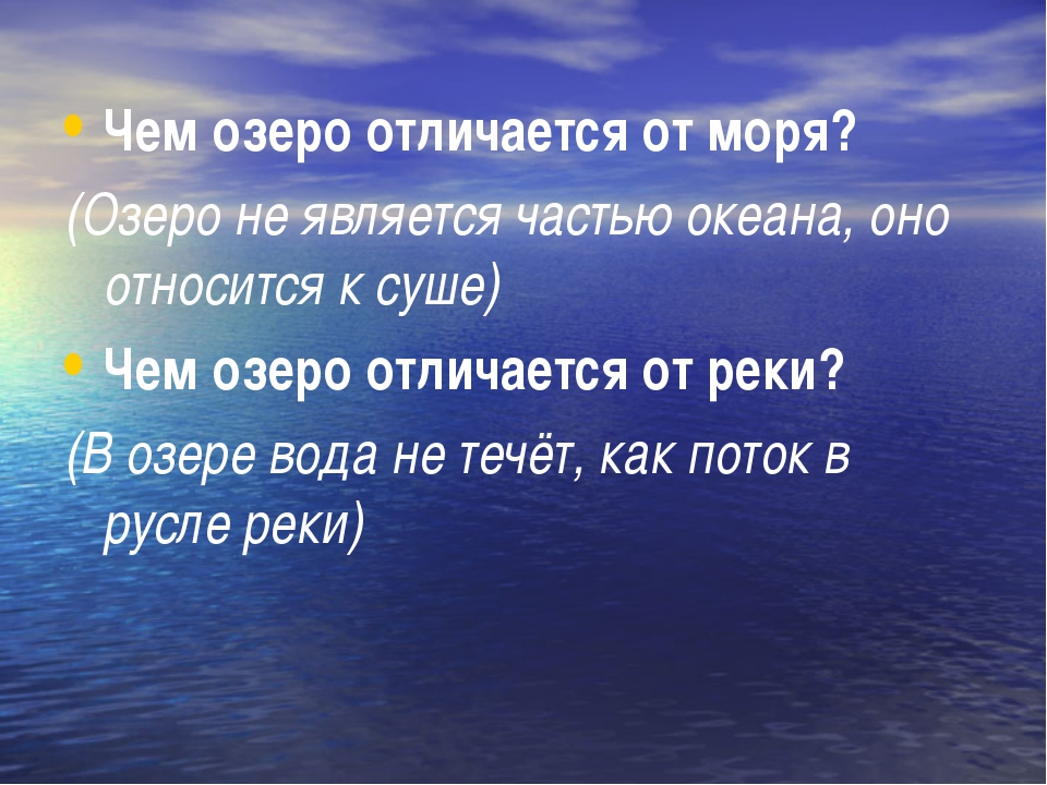 Чем озеро отличается от моря? (Озеро не является частью океана, оно относится...