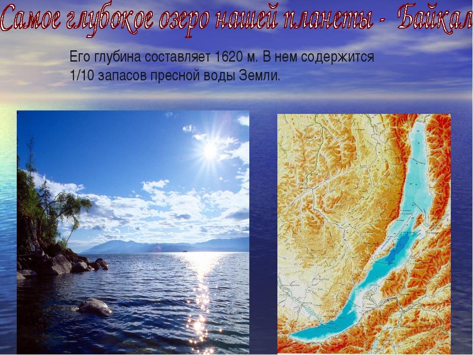 Его глубина составляет 1620 м. В нем содержится 1/10 запасов пресной воды Зем...