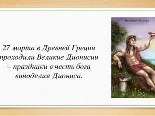 27 марта в Древней Греции проходили Великие Дионисии – праздники в честь бог