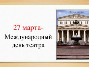 27 марта- Международный день театра